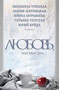 Максим Лаврентьев - Любовь, или Мой дом (сборник)