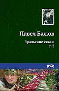 Павел Бажов - Уральские сказы – III