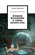 Андрей Черепанов -Джордж Валентайн итайна пятого угла
