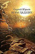 Сергей Юрьев -Игры падших