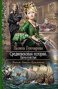 Галина Гончарова -Средневековая история. Цена счастья