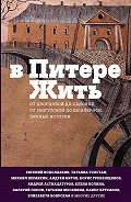 Сборник -В Питере жить: от Дворцовой до Садовой, от Гангутской до Шпалерной. Личные истории