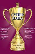 Виктор Кузнецов - Суперпапа: развивающие игры