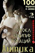 Т. И. Каминская - «Антика. 100 шедевров о любви». Том 3