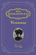 Вера Крыжановская-Рочестер -На Москве