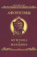Сборник -Афоризмы. Мужчина и женщина