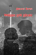 Дмитрий Барчук -Майдан для двоих. Семейная сага