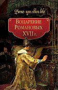 Коллектив Авторов -Воцарение Романовых. XVII в
