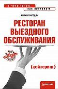 Кирилл Погодин -Ресторан выездного обслуживания (кейтеринг): с чего начать, как преуспеть