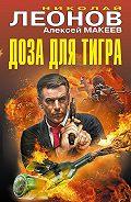 Николай Леонов -Доза для тигра (сборник)