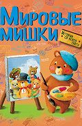 Аньела Холевинская-Школик - Мировые мишки. Истории со всего света (сборник)