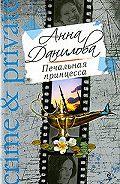 Анна Данилова - Печальная принцесса