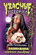 Вера Головачёва -Заклинание черного мага