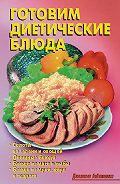 Литагент Издательство Аделант -Готовим диетические блюда