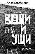 Алла Глебовна Горбунова -Вещи и ущи