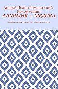 Андрей Иоанн Романовский-Коломиецинг -Алхимия– медика. Здоровье, химия чувств, само-оздоровление духа