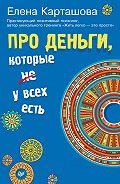 Елена Карташова -Про деньги, которые не у всех есть