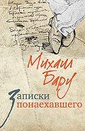 Михаил Бару -Записки понаехавшего