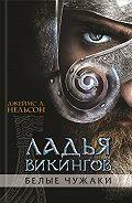 Джеймс Нельсон - Ладья викингов. Белые чужаки