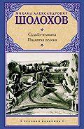Михаил Шолохов -Судьба человека. Поднятая целина (сборник)