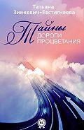 Татьяна Зинкевич-Евстигнеева -Тайны Дороги Процветания
