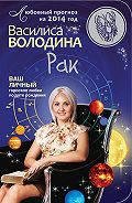 Василиса Владимировна Володина -Рак. Любовный прогноз на 2014 год