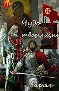 Куланов Вячеслав - Чудо творящий варяг