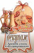 С. Ю. Ращупкина - Декупаж. Лучшая книга о декорировании