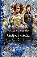Екатерина Полянская - Северная невеста