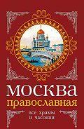 Михаил Вострышев -Москва православная. Все храмы и часовни