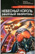 Алексей Живой - Небесный король: Эфирный оборотень