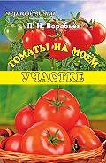 Петр Воробьев - Томаты на моем участке