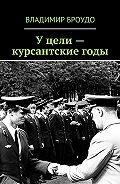 Владимир Броудо -Уцели– курсантскиегоды
