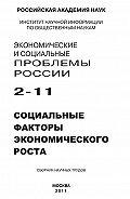 Сергей Костяев -Экономические и социальные проблемы России № 2 / 2011