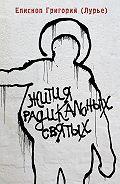 Епископ Григорий (Лурье) - Жития радикальных святых: Кирилл Белозерский, Нил Сорский, Михаил Новоселов
