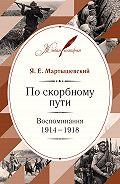 Яков Мартышевский -По скорбному пути. Воспоминания. 1914–1918