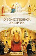 Николай Посадский -О Божественной литургии