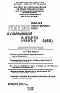 Юрий Игрицкий - Россия и современный мир № 3 / 2010