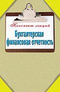 Александр Зарицкий -Бухгалтерская финансовая отчетность