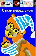 Екатерина Зуева -Стихи перед сном