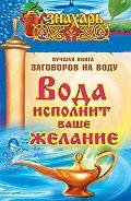 Светлана Кутузова -Вода исполнит ваше желание. Лучшая книга заговоров на воду