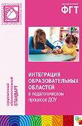 Коллектив Авторов - Интеграция образовательных областей в педагогическом процессе ДОУ. Пособие для педагогов дошкольных учреждений