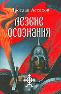 Ярослав Астахов -Лезвие осознания (сборник)