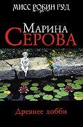 Марина Серова - Древнее хобби