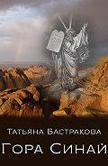 Татьяна Бастракова - Гора Синай