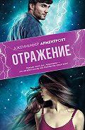 Дженнифер Арментроут -Отражение