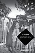 Георгий Эфрон -Записки парижанина. Дневники, письма, литературные опыты 1941–1944 годов