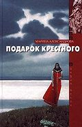 Марина Александрова -Подарок крестного