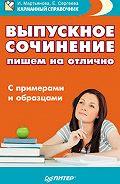 Елена Сергеева - Выпускное сочинение. Пишем на отлично. С примерами и образцами