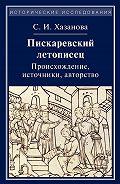 Софья Хазанова - Пискаревский летописец. Происхождение, источники, авторство